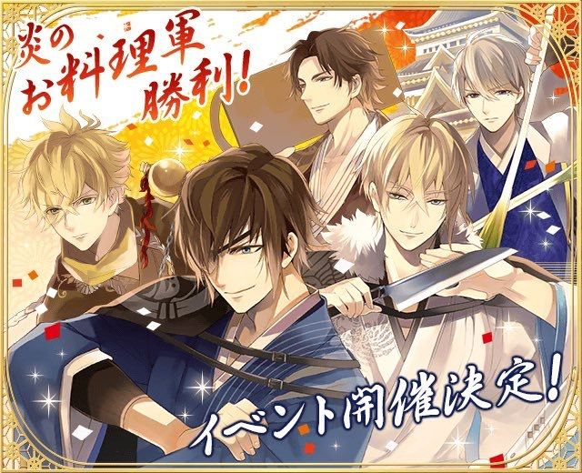 Is this a cooking competition? Are you ready my ikemen chef?