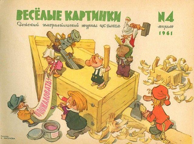 "magazine ""Funny pictures"", illustration by Eugene Migunov"