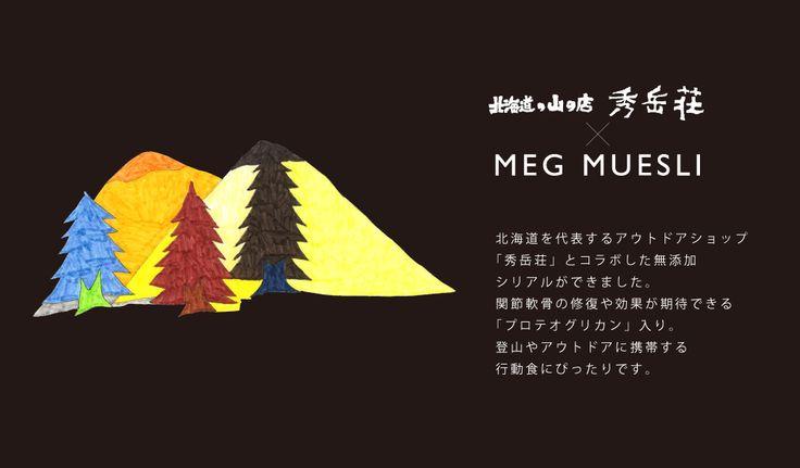 MEG MUSELI 秀岳荘コラボ
