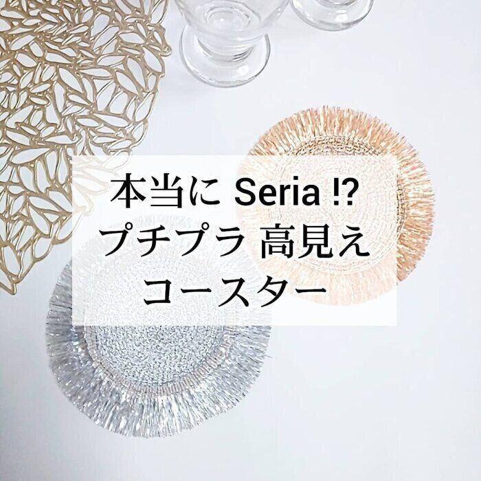 食卓がカラフルに 映え る セリアのおすすめ3アイテム サンキュ キャンドゥ おすすめ セリア おすすめ