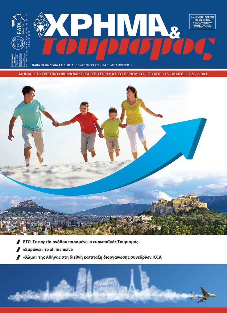 Τεύχος Μαΐου - Χρήμα & Τουρισμός