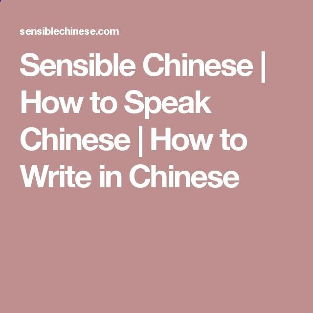 Sensible Chinese | How to Speak Chinese | How to Write in Chinese
