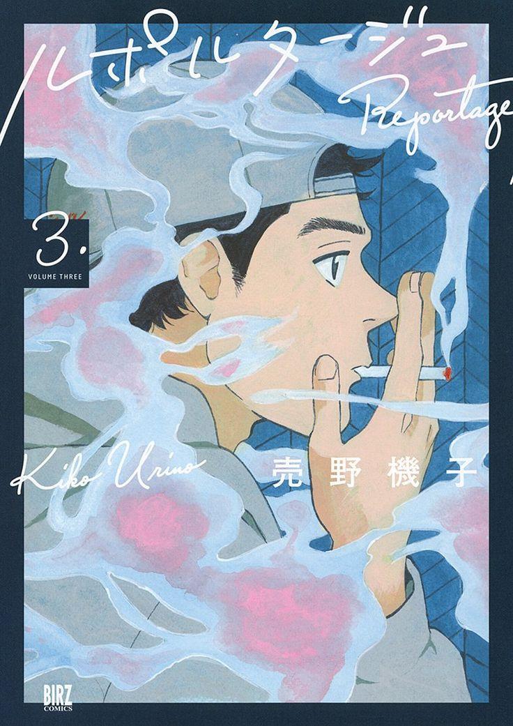 ルポルタージュ (3) (バーズコミックス) | 売野 機子 |本 | 通販 | Amazon