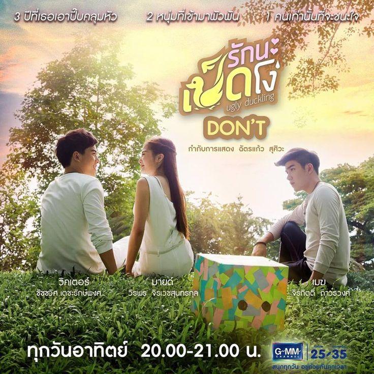 Ugly Duckling 3- DON`T Thai Drama http://www.asyafanatikleri.com/ugly-duckling-don-t-1-bolum.html