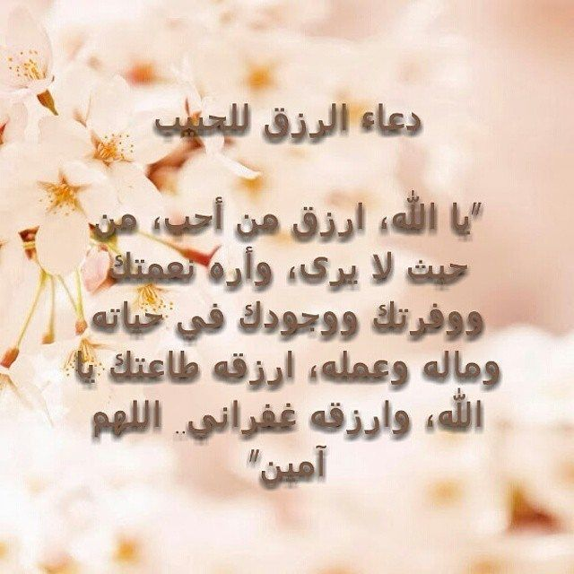 دعاء الرزق للحبيب في وايد حب اهني لنا الوليدهاشم Beautiful Quran Quotes Quran Quotes Quotes