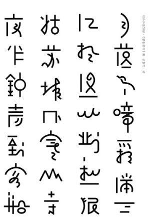 汉字设计 — 平面设计师刘永清的汉字字体试验设计作品枫桥夜泊,2011年获GDC11探索与实验最佳奖。