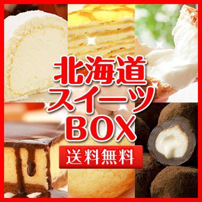 北海道スイーツBOX/福袋/チョコレート/ロールケーキ/チーズケーキ/シュークリーム 訳あり 送料無料【楽天市場】