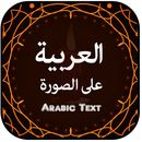 Download Arabic Text On Photo V1.0.1:   I'm finding a curve Arabic text.      Here we provide Arabic Text On Photo V 1.0.1 for Android 3.0++ Arabic Text On Photo is Simple App, specially for those People Who Want to Write Text/Shairo-o-shairi/Hadees/ etc On Photo.Arabic Text On Photo editor is Very Efficiently ,Easy to...  #Apps #androidgame #GodwitStudios  #ArtDesign http://apkbot.com/apps/arabic-text-on-photo-v1-0-1.html