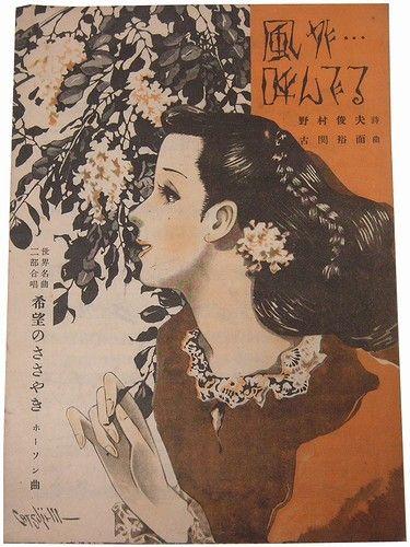 松本かつぢ Matsumoto Katsuji : 'Kaze ga Yonderu' sheet music cover / Aozora magazine supplement, Apr.1949