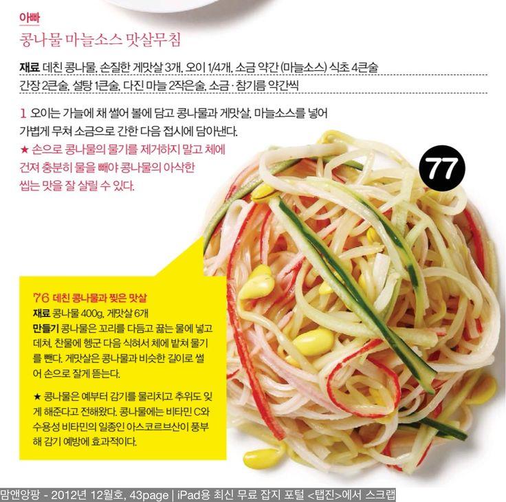 콩나물 마늘소스 맛살무침