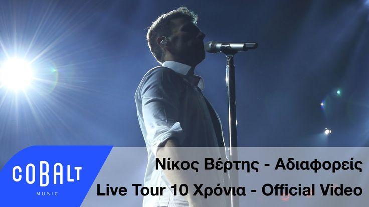 Νίκος Βέρτης - Αδιαφορείς - Live Tour 10 Xρόνια - Official Video