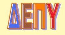 ΤΕΧΝΙΚΕΣ ΔΙΑΧΕΙΡΙΣΗΣ ΜΑΘΗΤΩΝ ΜΕ ΔΕΠΥ-ΣΥΜΒΟΥΛΕΣ ΠΡΟΣ ΕΚΠΑΙΔΕΥΤΙΚΟΥΣ (ΜΕΡΟΣ Γ)