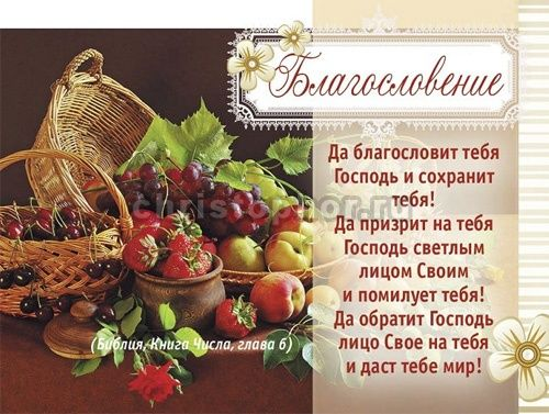 "Открытка мини ""Благословение"" (162339)"