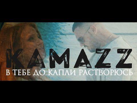 http://www.instagram.com/kamazz_official http://www.vk.com/kamazz_official http://www.facebook.com/den.kamazz http://www.kamazz.com Организация концертов и в...
