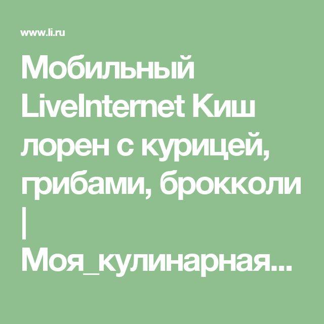 Мобильный LiveInternet Киш лорен с курицей, грибами, брокколи | Моя_кулинарная_книга - Дневник Моя_кулинарная_книга |