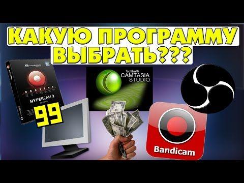 ►Лучшие программы для записи видео с экрана + ссылки◄ - YouTube