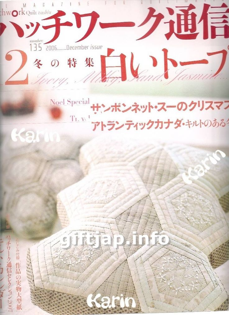 Patchwork Quilts Tsushin no. 135