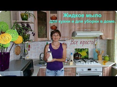 Как сделать жидкое мыло для посуды и уборки в доме. - YouTube