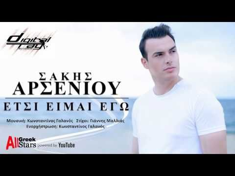 Etsi Eimai Ego ~ Sakis Arseniou | Σάκης Αρσενίου ~ Έτσι Είμαι Εγώ | Greek New Single 2015 - YouTube