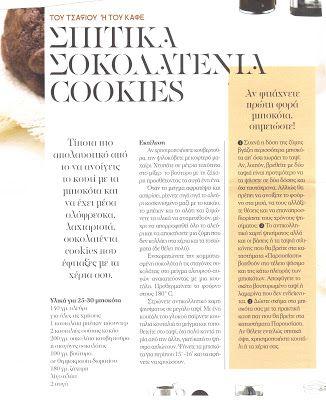 Μωσαϊκό: Σπιτικά σοκολατένια cookies