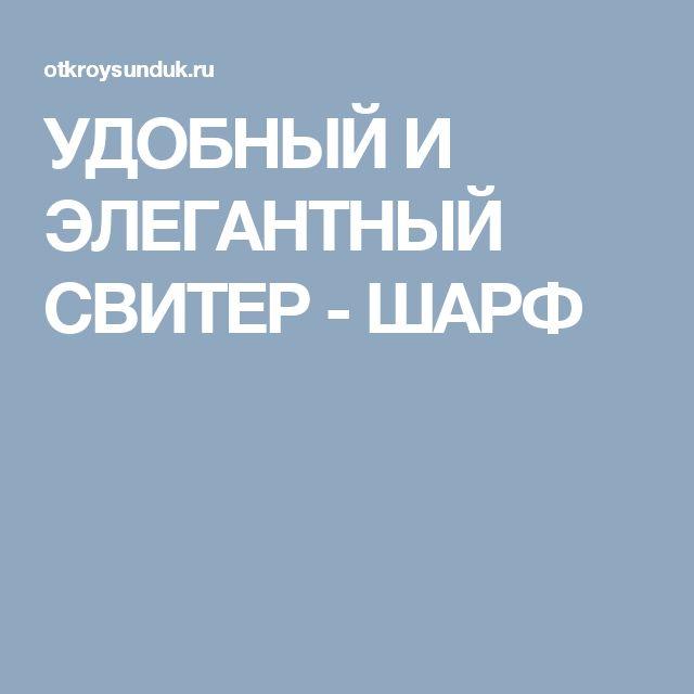 УДОБНЫЙ И ЭЛЕГАНТНЫЙ СВИТЕР - ШАРФ