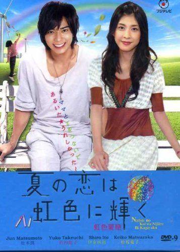 夏の恋は虹色に輝く Natsu No Koi Wa Nijiiro Ni Kagayaku