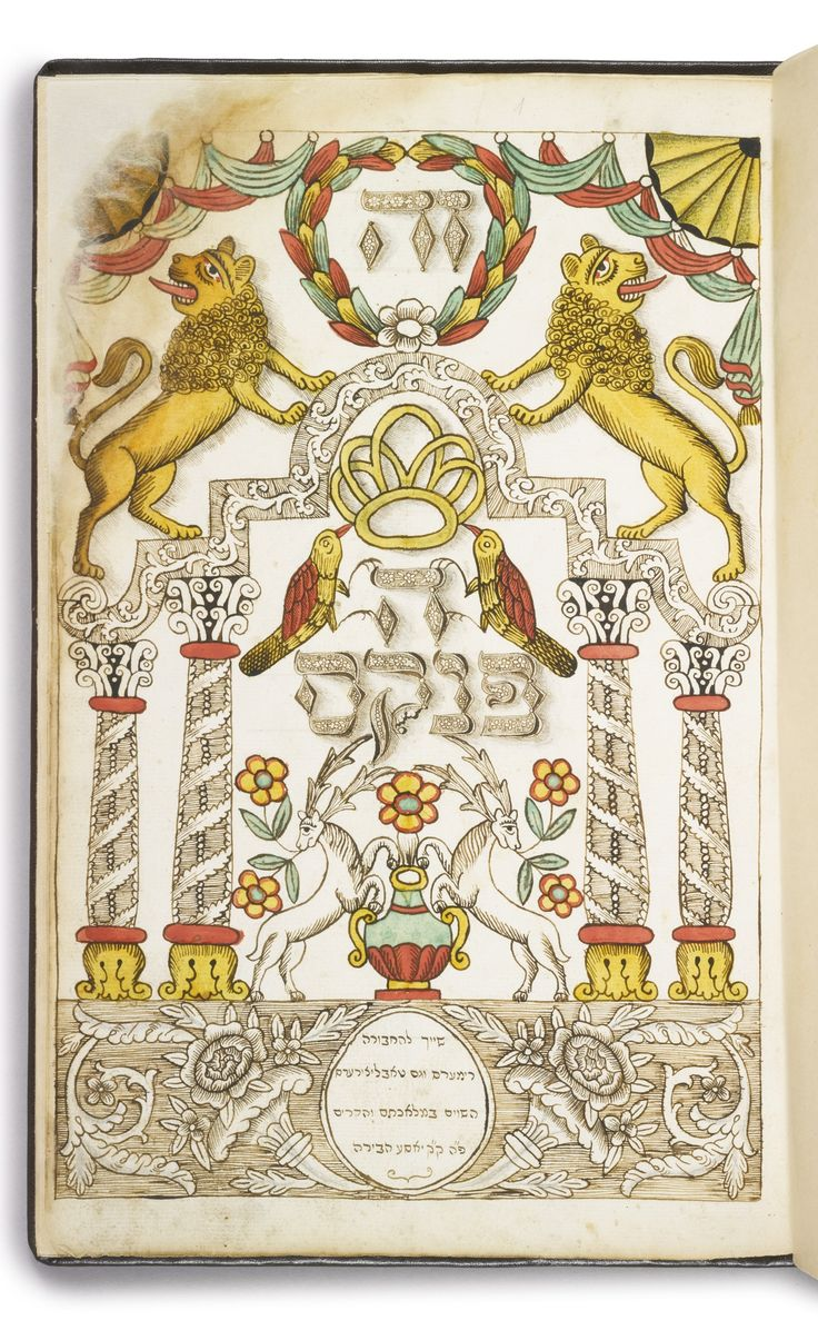 Pinkasof the Leatherworkers of Jassy, Scribe: Jacob ben Abraham Tov Segal of Berditchev, Jassy: 1832 | Lot | Sotheby's sold $45,000