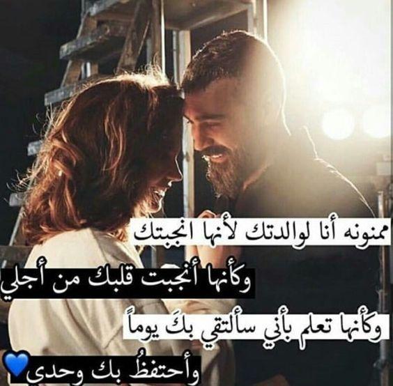 صور رومانسيه أجمل الصور الرومانسية مكتوب عليها كلام حب بفبوف Arabic Love Quotes Photo Words