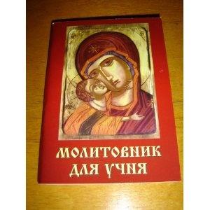 Ukrainian Orthodox Prayer Book Ukrain / Pravoslavni Malitvenik  $13.99