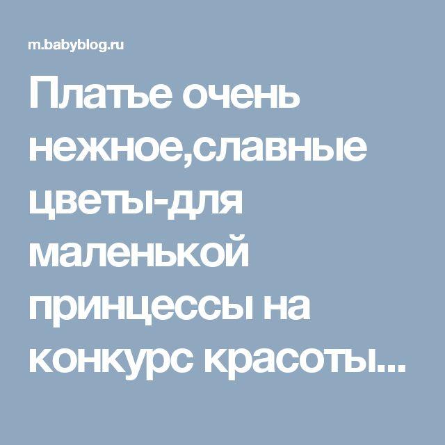 Платье очень нежное,славные цветы-для маленькой принцессы на конкурс красоты. - запись пользователя ˙·•๑❀ ℒαПУСИk ❀๑•·˙ (Pusynj) в сообществе Рукоделие - Babyblog.ru