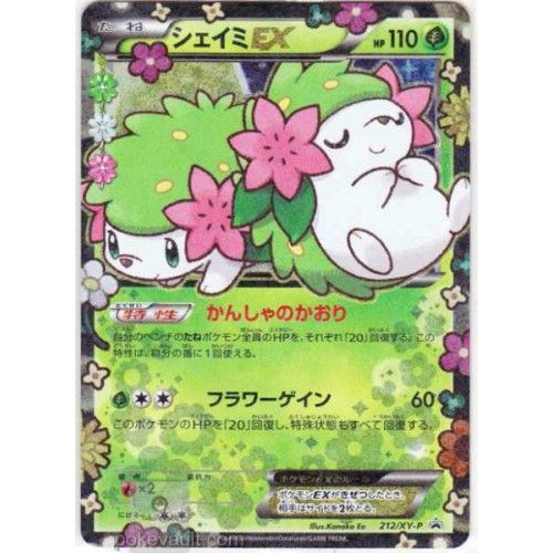 Pokemon Center 2016 XY Break Poke Kyun Collection Collection Series Shaymin EX Holofoil Promo Card #212/XY-P