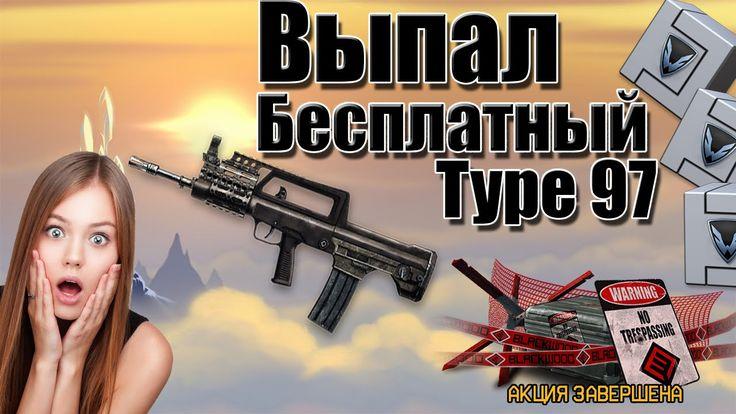 """ВЫБИЛ БЕСПЛАТНЫЙ """"Type-97"""" НАВСЕГДА С АКЦИИ???"""