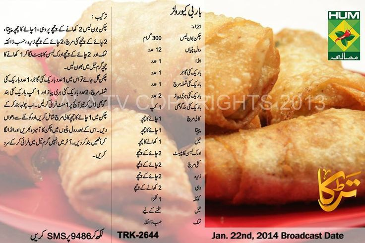 Cake Recipes In Urdu With Pictures: 17 Best Images About Recipes On Pinterest