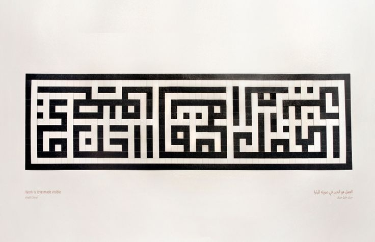 """Arabic Square Kufi message woven with paper, designed by Mayúscula. """"Work is…"""