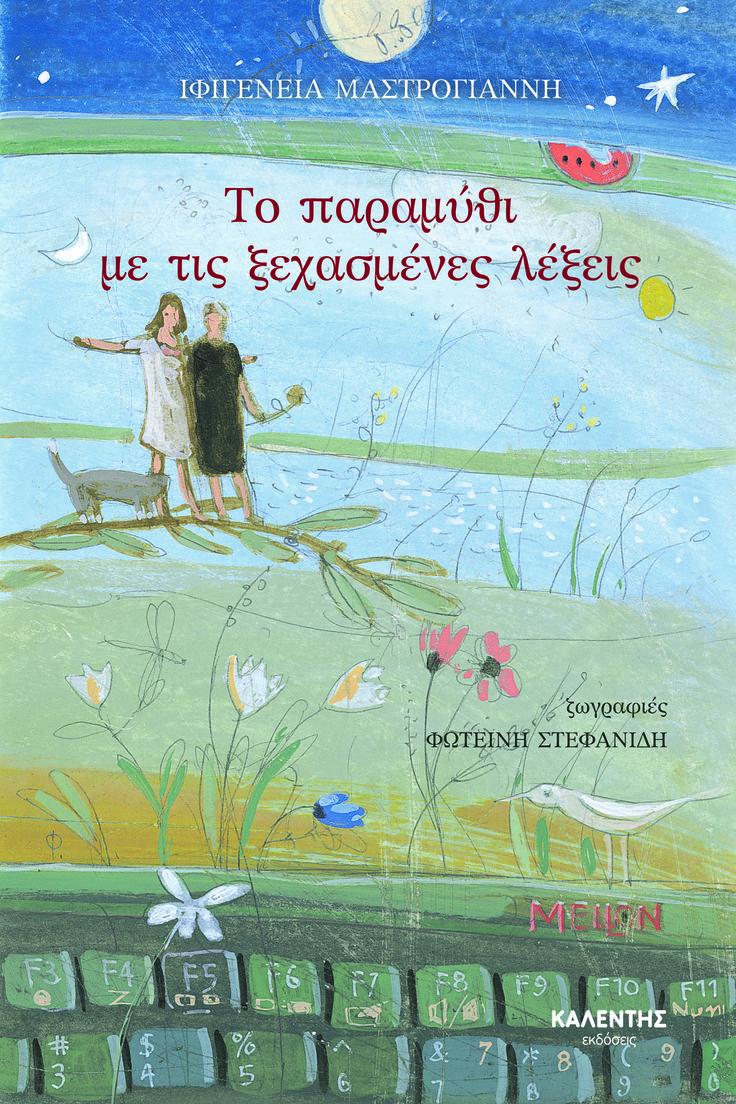 Για να μην ξεχνάμε ποτέ τις λέξεις, την ομορφιά αλλά και τη δύναμή τους.   #Το_παραμύθι_με_τις_ξεχασμένες_λέξεις, ένα υπέροχο βιβλίο για μικρούς και μεγαλύτερους από την #Ιφιγένεια_Μαστρογιάννη, ντυμένο με τις ζωγραφιές της Φωτεινής Στεφανίδη. _____________ Περισσότερα για το #βιβλίο: http://www.kalendis.gr/e-bookstore/vivlia-gia-paidia-kai-neous/paramithia/product/90- #book #fairytale  #paramythi #lexeis #ekdoseis #kalendi