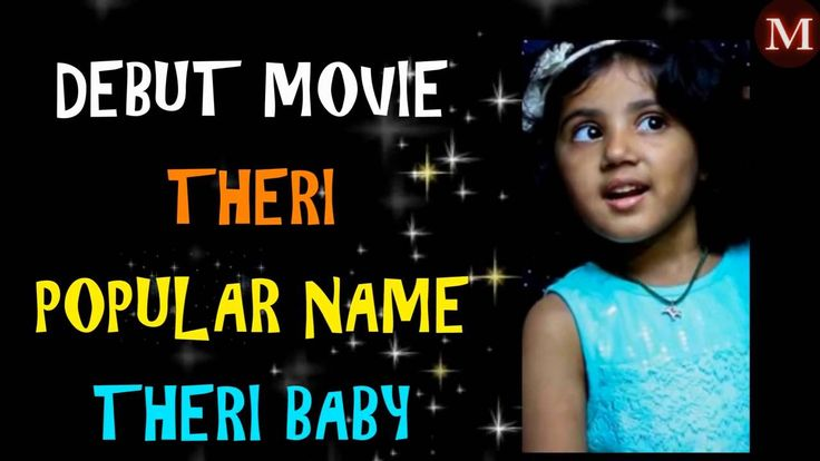 Theri Baby Nainika Original Profile