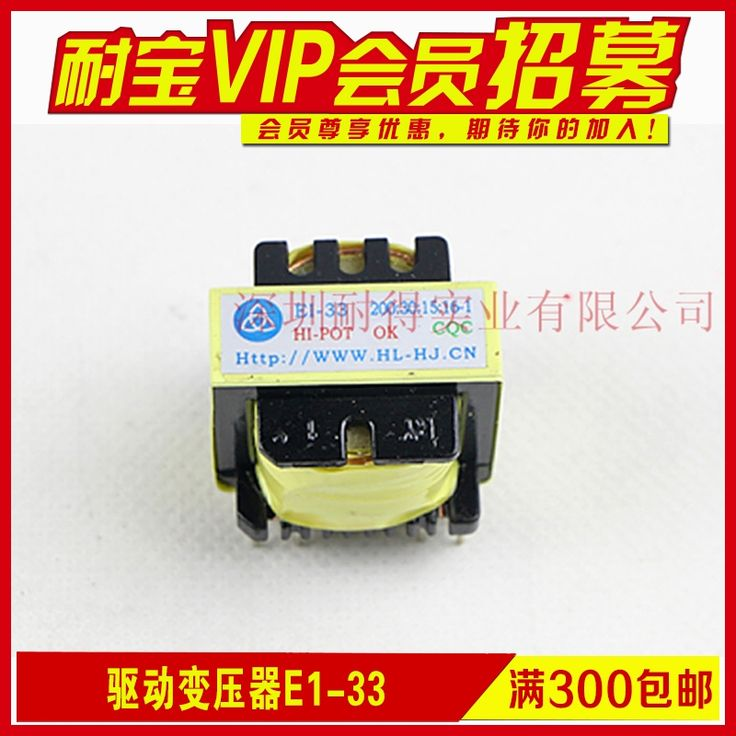 17.99$  Buy here - http://aliokt.shopchina.info/go.php?t=32661515388 - 2pcs/lot Electric Welding Machine Accessories Drive Transformer E1-33/200:30:15:16  #aliexpress