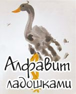 алфавит ладошками   Russian handprint abc