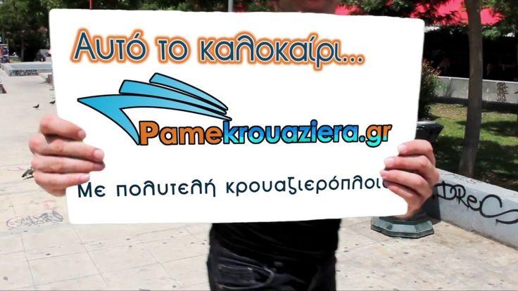 pamekrouaziera.gr | Αυτο το καλοκαίρι πάμε κρουαζιέρα! #summer #cruise #cruiseship #video #cruisefever #spot #plates #greece #diakopes #krouaziera #pamekrouaziera
