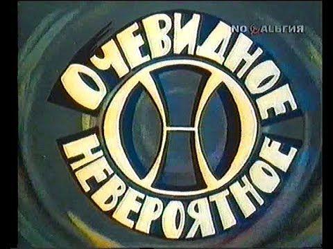 ▶ Очевидное - невероятное. Сегодня мы смотрим старые фильмы - Космический рейс (ЦТ, 1983)