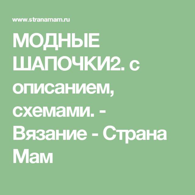 МОДНЫЕ ШАПОЧКИ2. с описанием, схемами. - Вязание - Страна Мам