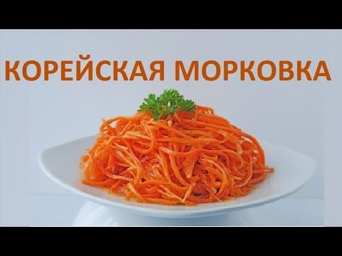 Корейская морковка в домашних условиях.