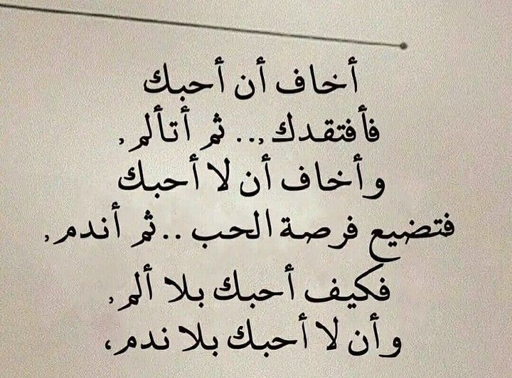 Pin By Zahraa L On Beautiful Quotes Beautiful Quotes Arabic Poetry Quotes