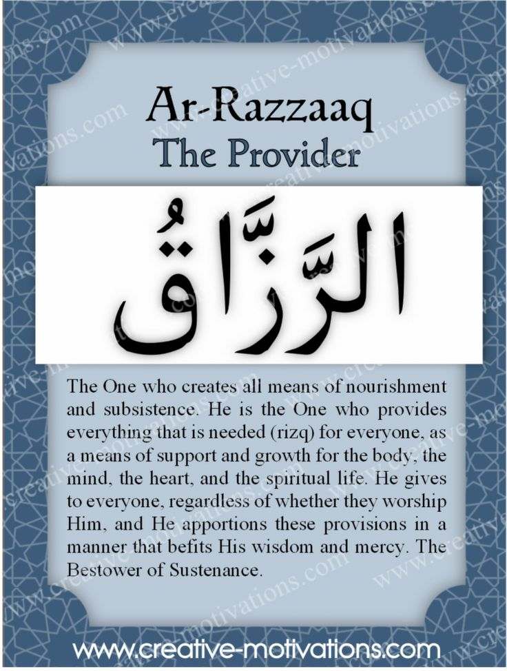 """Detailed description and resources on Allah's Name """"Ar-Razzaaq"""", The Provider."""