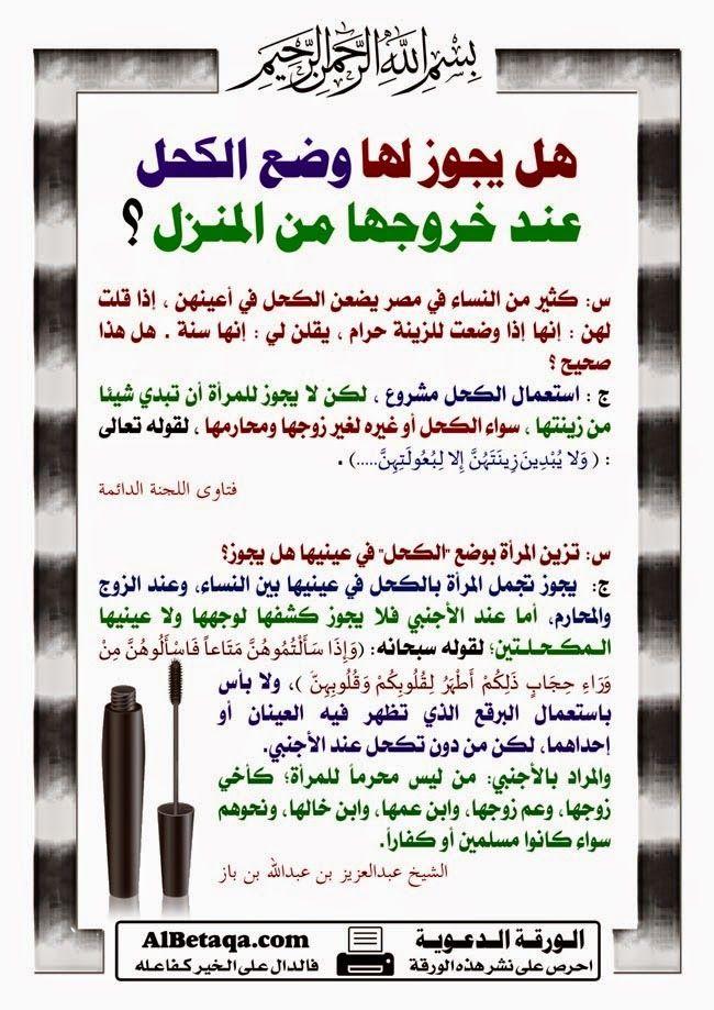 بالصور جميع ماتحتاجه المرأة من أحكام شرعية في موضوع واحد صور Islam Facts Learn Islam Quran Quotes Love