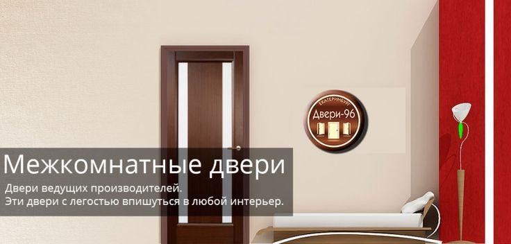 Двери-96: Интернет магазин дверей в Екатеринбурге Двери-96