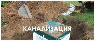 Система канализация для дачи под ключ