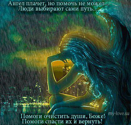 анимационные картинки и открытки с ангелами, ангелом, ангелочками, со стихами о ангелах - Картинки Открытки My-love