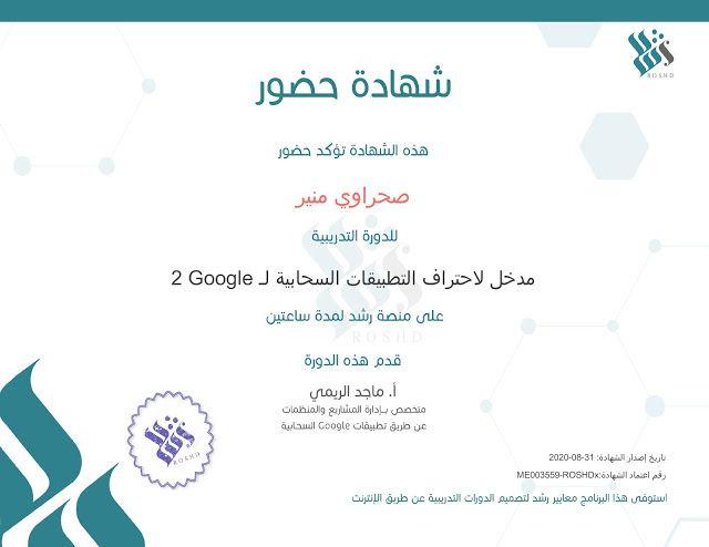 حصولي على شهادة في دورة مدخل لاحتراف التطبيقات السحابية لـ Google In 2020 Ads Map Blog Posts