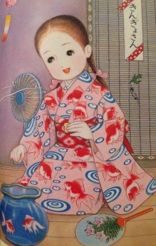 きいち ぬりえ「きんぎょさん」。☆Japanese retro coloring book by 蔦谷喜一 (Kiichi Tsutaya).